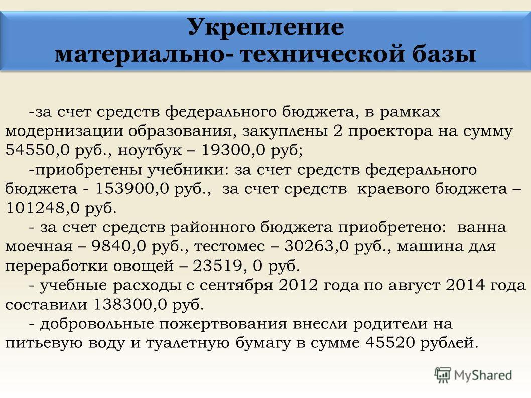 -за счет средств федерального бюджета, в рамках модернизации образования, закуплены 2 проектора на сумму 54550,0 руб., ноутбук – 19300,0 руб; -приобретены учебники: за счет средств федерального бюджета - 153900,0 руб., за счет средств краевого бюджет