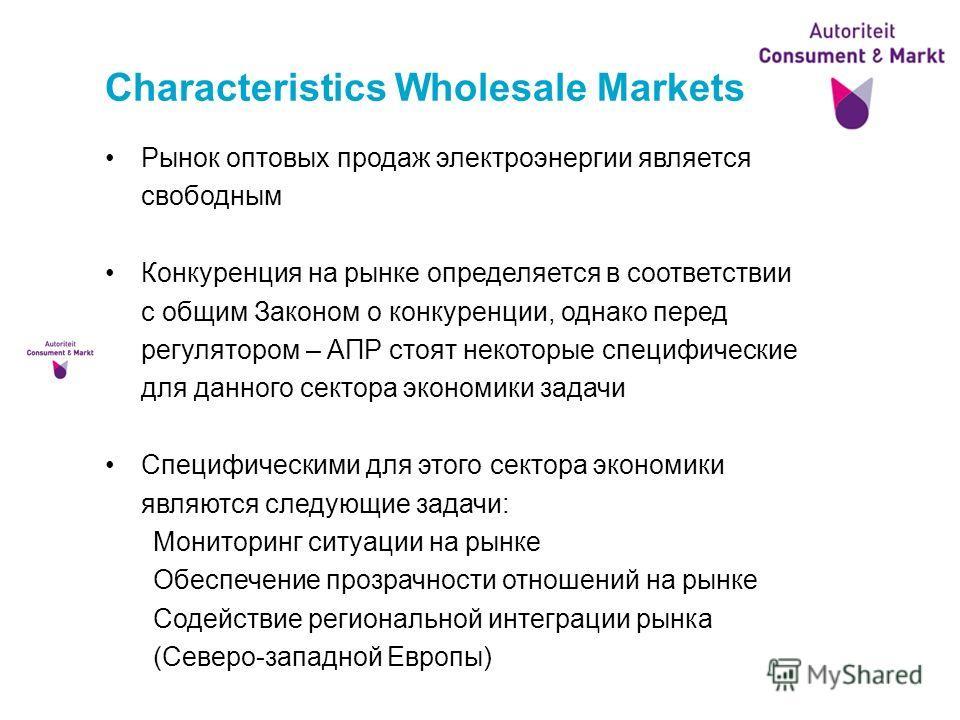 Characteristics Wholesale Markets Рынок оптовых продаж электроэнергии является свободным Конкуренция на рынке определяется в соответствии с общим Законом о конкуренции, однако перед регулятором – АПР стоят некоторые специфические для данного сектора