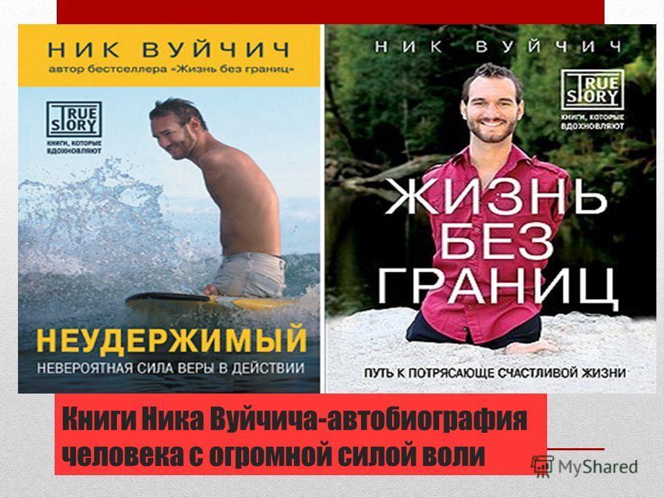 Книги Ника Вуйчича-автобиография человека с огромной силой воли