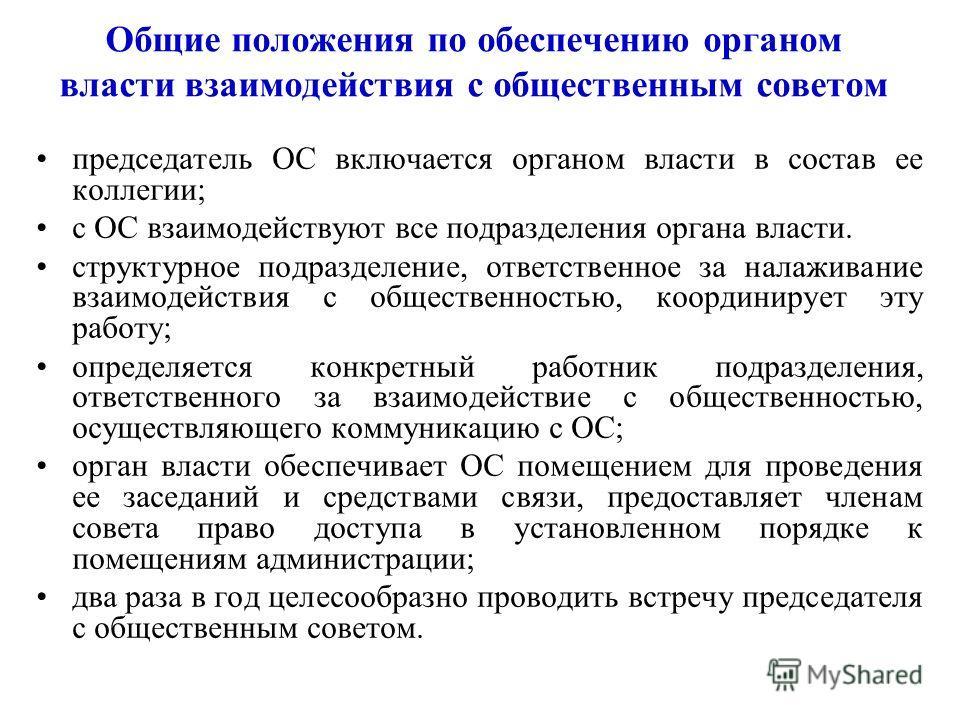Общие положения по обеспечению органом власти взаимодействия с общественным советом председатель ОС включается органом власти в состав ее коллегии; с ОС взаимодействуют все подразделения органа власти. структурное подразделение, ответственное за нала