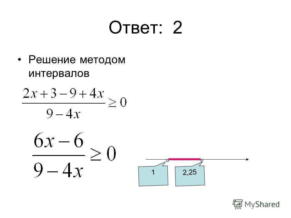Ответ: 2 Решение методом интервалов 12,25