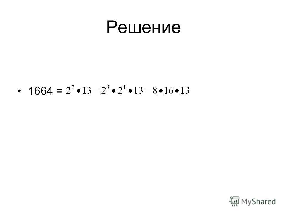 Решение 1664 =