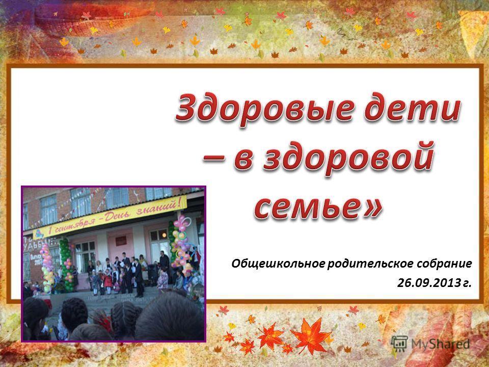 Общешкольное родительское собрание 26.09.2013 г.
