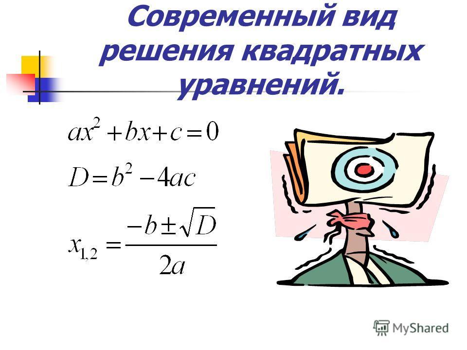 Квадратные уравнения в Европе XIII-XVII вв. Вывод формулы решения квадратного уравнения в общем виде имеется у Виета, однако Виет признавал только положительные корни. Лишь благодаря ученым XVII вв. способ решения квадратных уравнений принимает совре