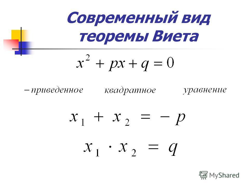Теорема Виета Важнейший вклад в дело разработки алгебраической символики был сделан в конце XVI в. Виетом. По своему образованию и по профессии Виет был юристом. Изучив еще в молодости коперникову систему мира, Виет заинтересовался астрономией и заду