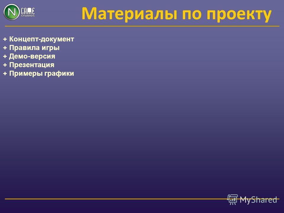 Материалы по проекту + Концепт-документ + Правила игры + Демо-версия + Презентация + Примеры графики