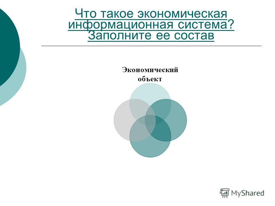 Что такое экономическая информационная система? Заполните ее состав Экономический объект