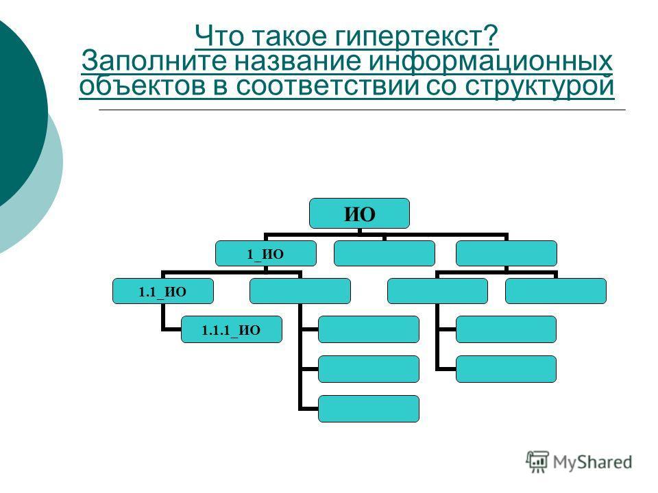 Что такое гипертекст? Заполните название информационных объектов в соответствии со структурой ИО 1_ИО 1.1_ИО 1.1.1_ИО