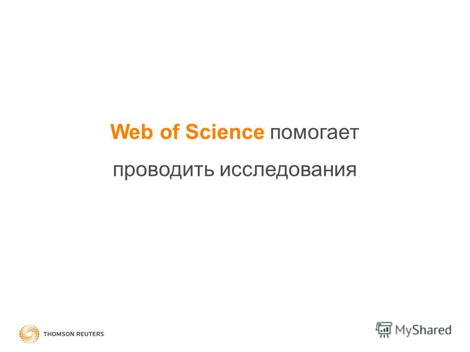Web of Science помогает проводить исследования