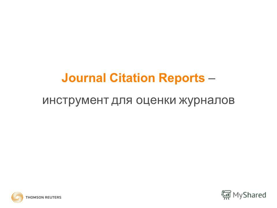 Journal Citation Reports – инструмент для оценки журналов
