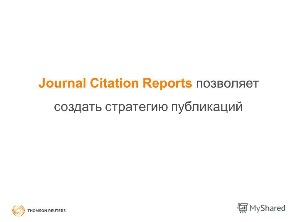 Journal Citation Reports позволяет создать стратегию публикаций