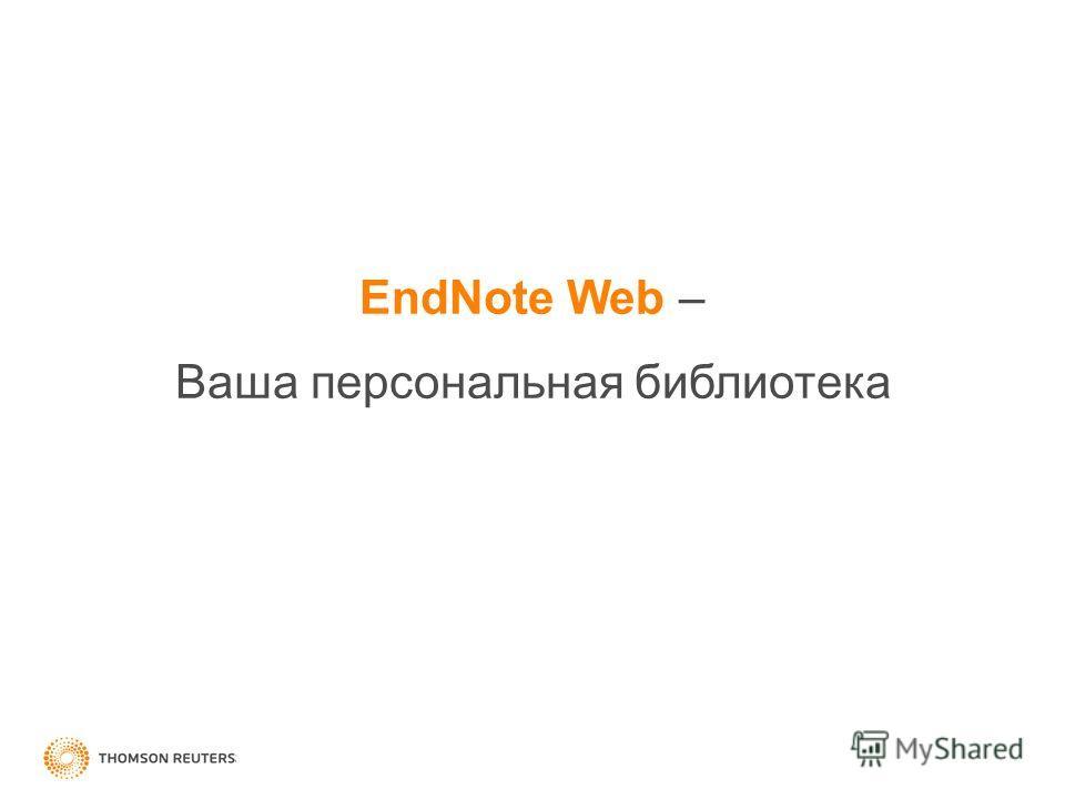 EndNote Web – Ваша персональная библиотека