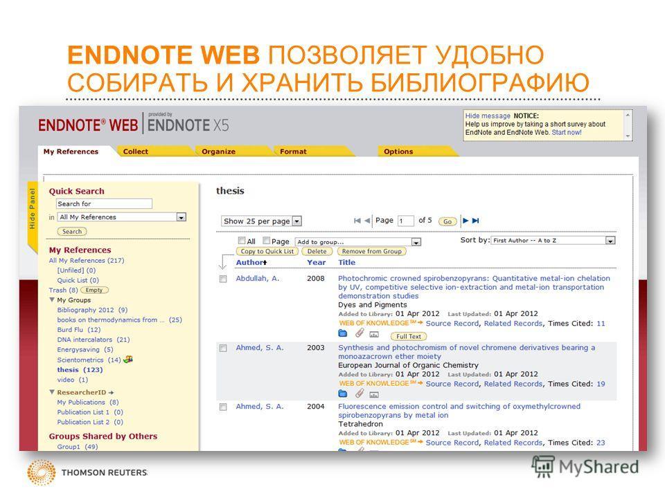 ENDNOTE WEB ПОЗВОЛЯЕТ УДОБНО СОБИРАТЬ И ХРАНИТЬ БИБЛИОГРАФИЮ