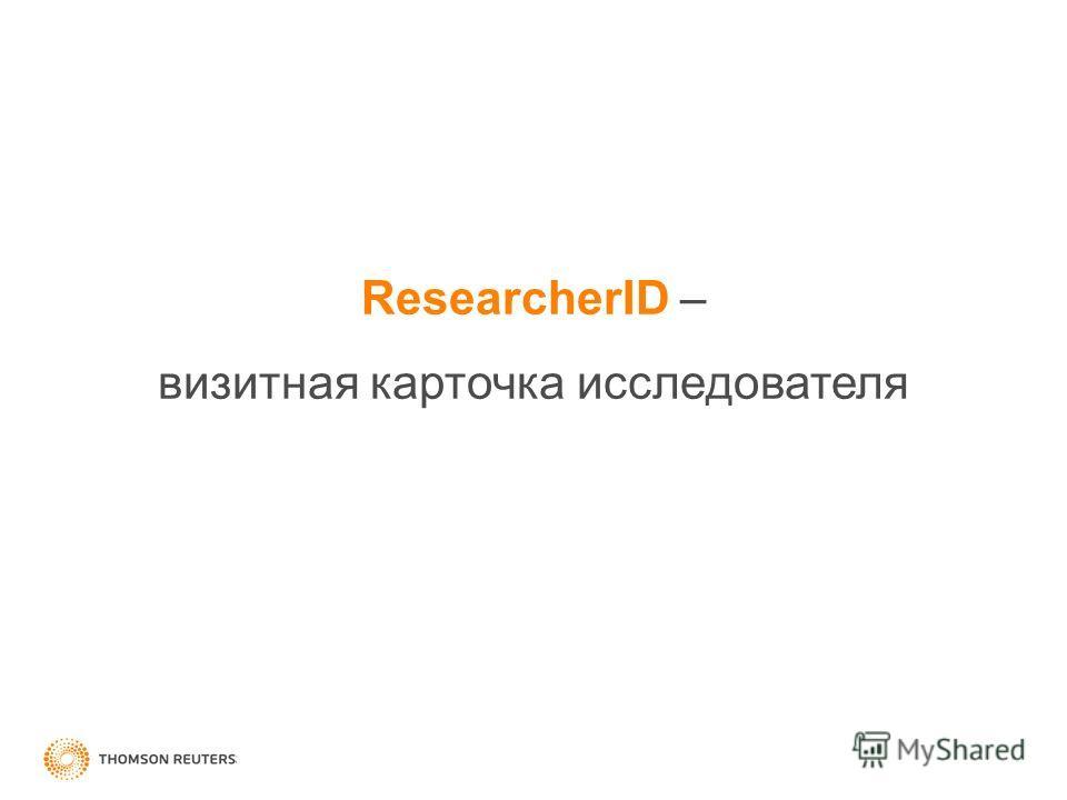 ResearcherID – визитная карточка исследователя