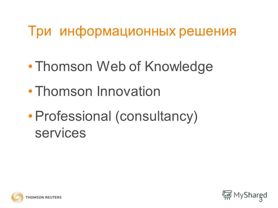 Три информационных решения Thomson Web of Knowledge Thomson Innovation Professional (consultancy) services 3