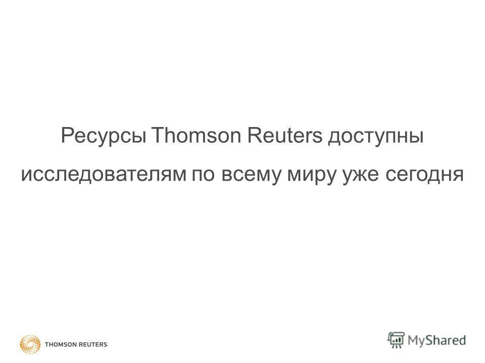 Ресурсы Thomson Reuters доступны исследователям по всему миру уже сегодня