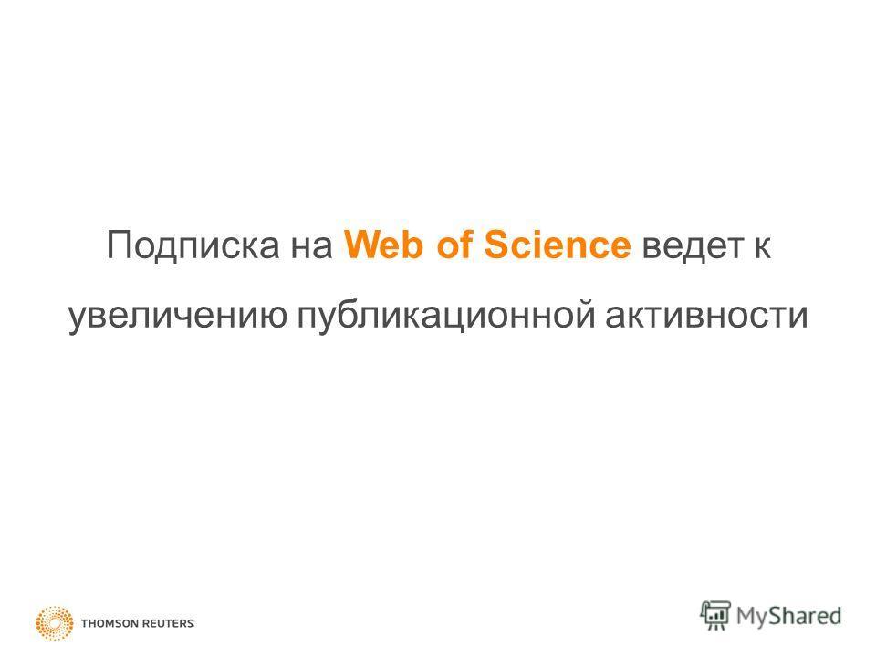 Подписка на Web of Science ведет к увеличению публикационной активности
