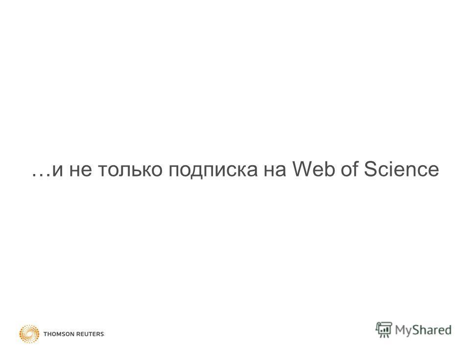 …и не только подписка на Web of Science