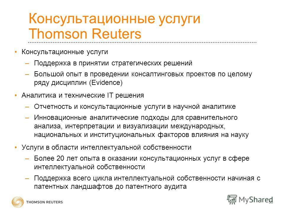 Консультационные услуги Thomson Reuters Консультационные услуги –Поддержка в принятии стратегических решений –Большой опыт в проведении консалтинговых проектов по целому ряду дисциплин (Evidence) Аналитика и технические IT решения –Отчетность и консу