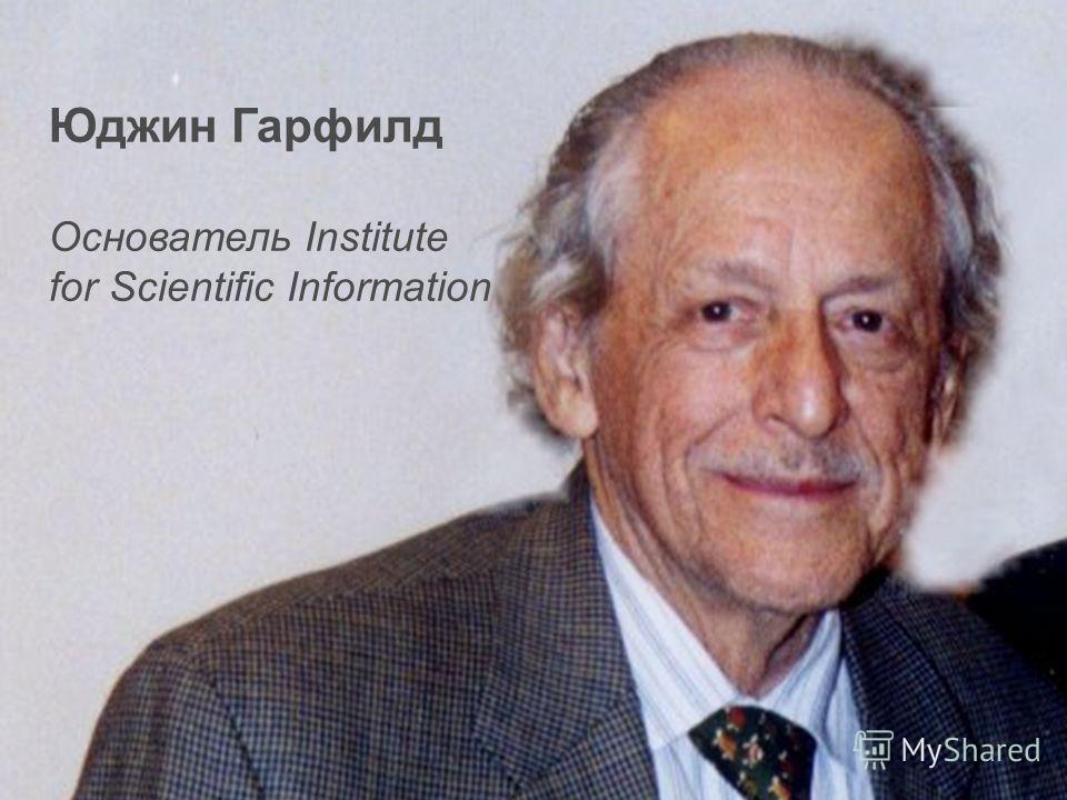Юджин Гарфилд Основатель Institute for Scientific Information