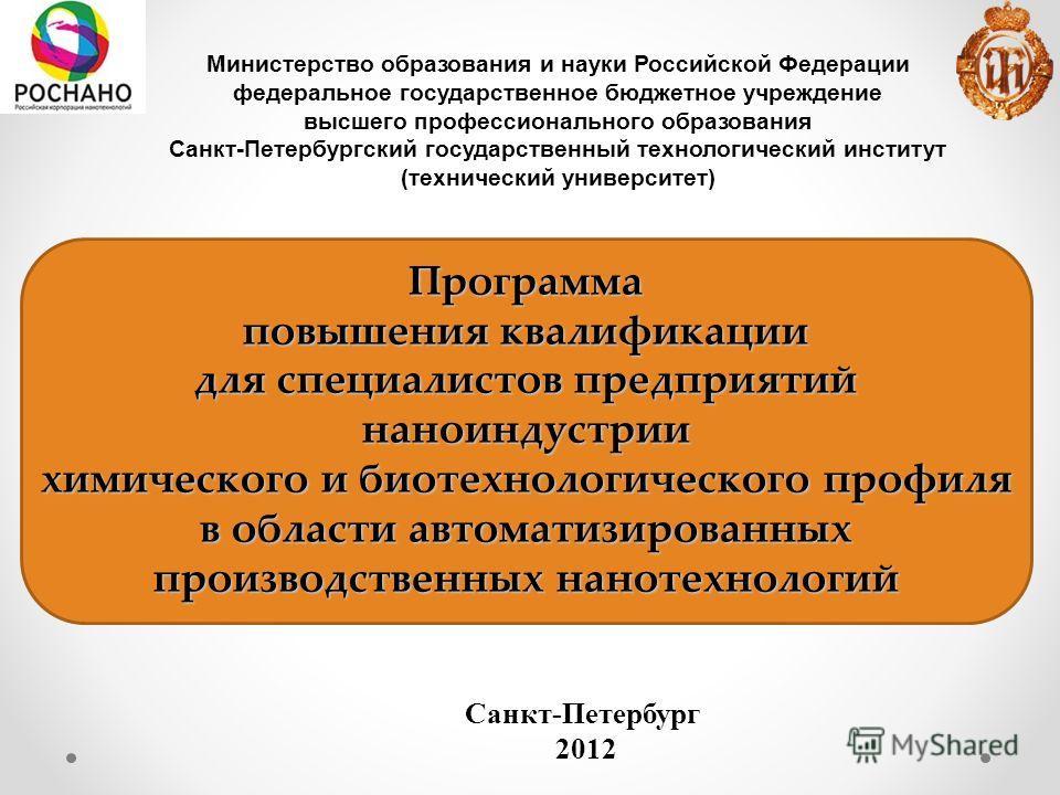 Министерство образования и науки Российской Федерации федеральное государственное бюджетное учреждение высшего профессионального образования Санкт-Петербургский государственный технологический институт (технический университет)Программа повышения ква