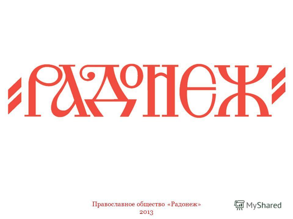 Православное общество «Радонеж» 2013
