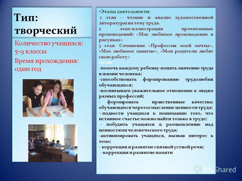 Тип: творческий Количество учащихся: 5-9 классы Время прохождения: один год Количество учащихся: 5-9 классы Время прохождения: один год