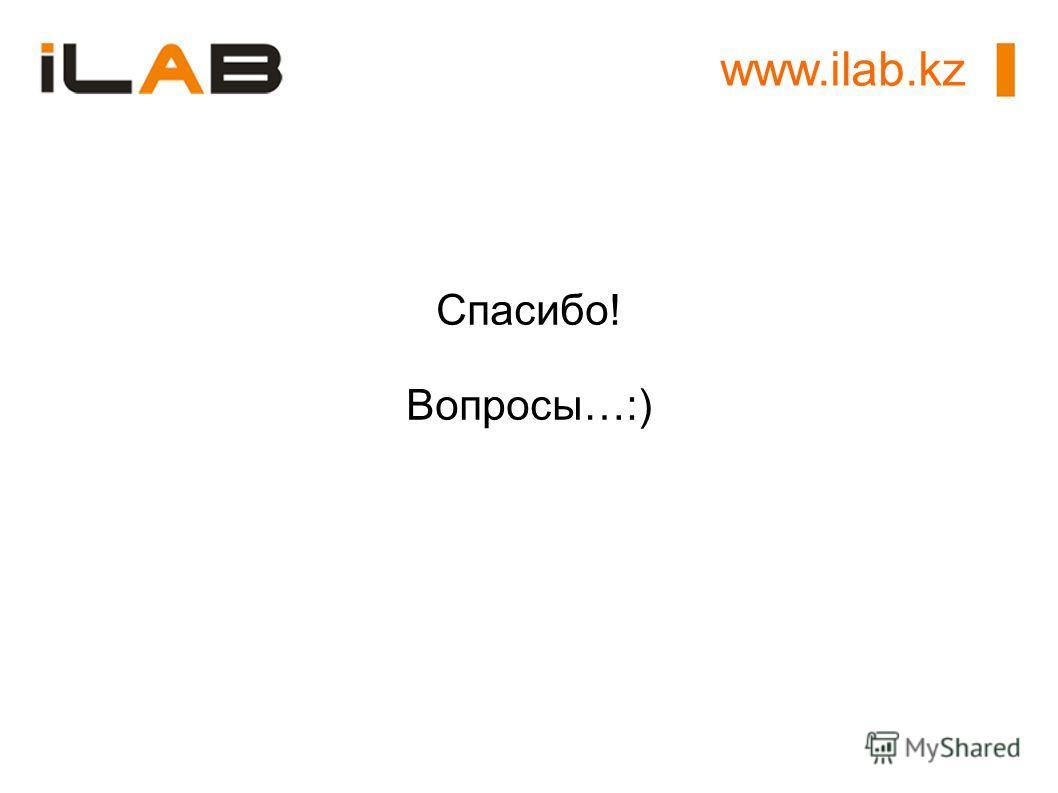 Спасибо! Вопросы…:) www.ilab.kz