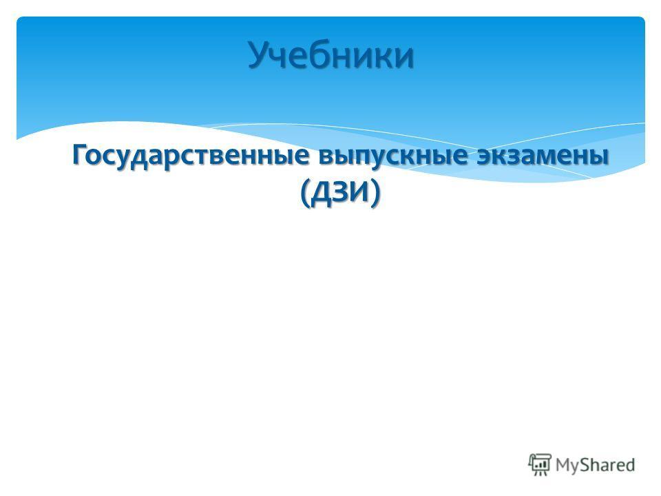 Учебники Государственные выпускные экзамены (ДЗИ)