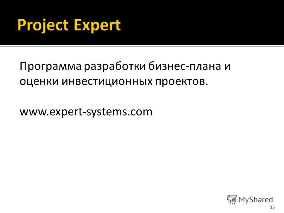 Программа разработки бизнес-плана и оценки инвестиционных проектов. www.expert-systems.com 16