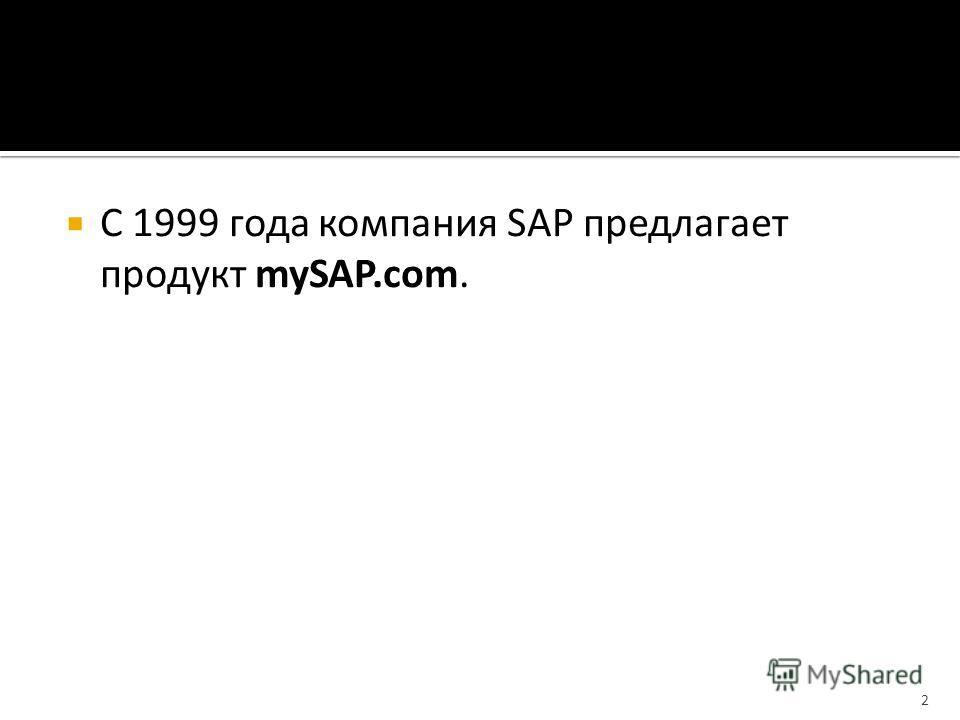 С 1999 года компания SAP предлагает продукт mySAP.com. 2