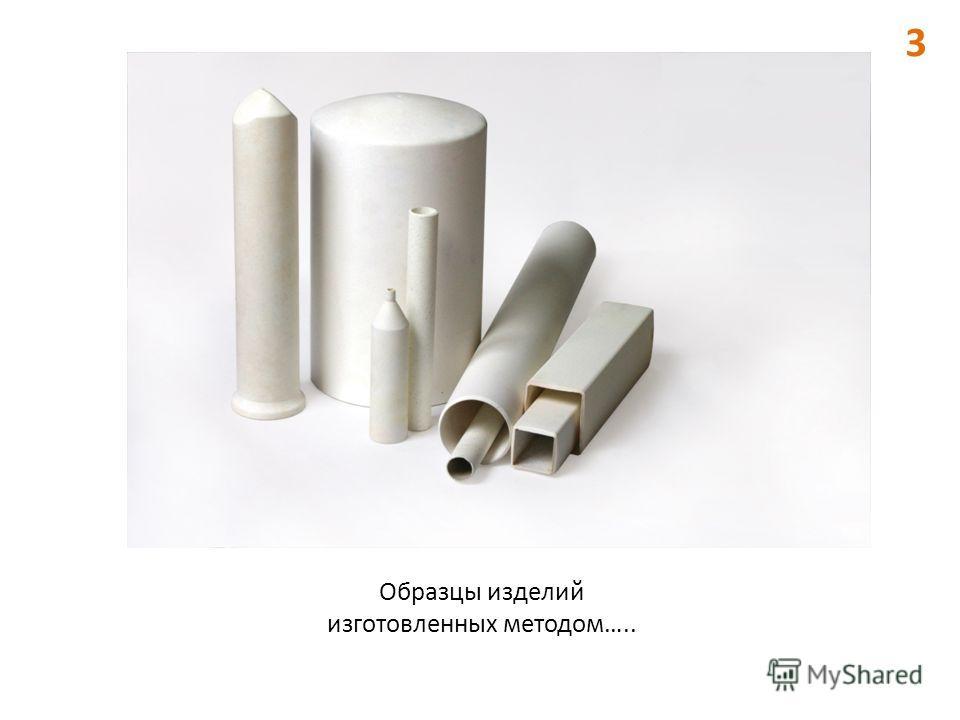 Образцы изделий изготовленных методом….. 3