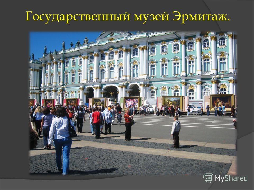 Государственный музей Эрмитаж.
