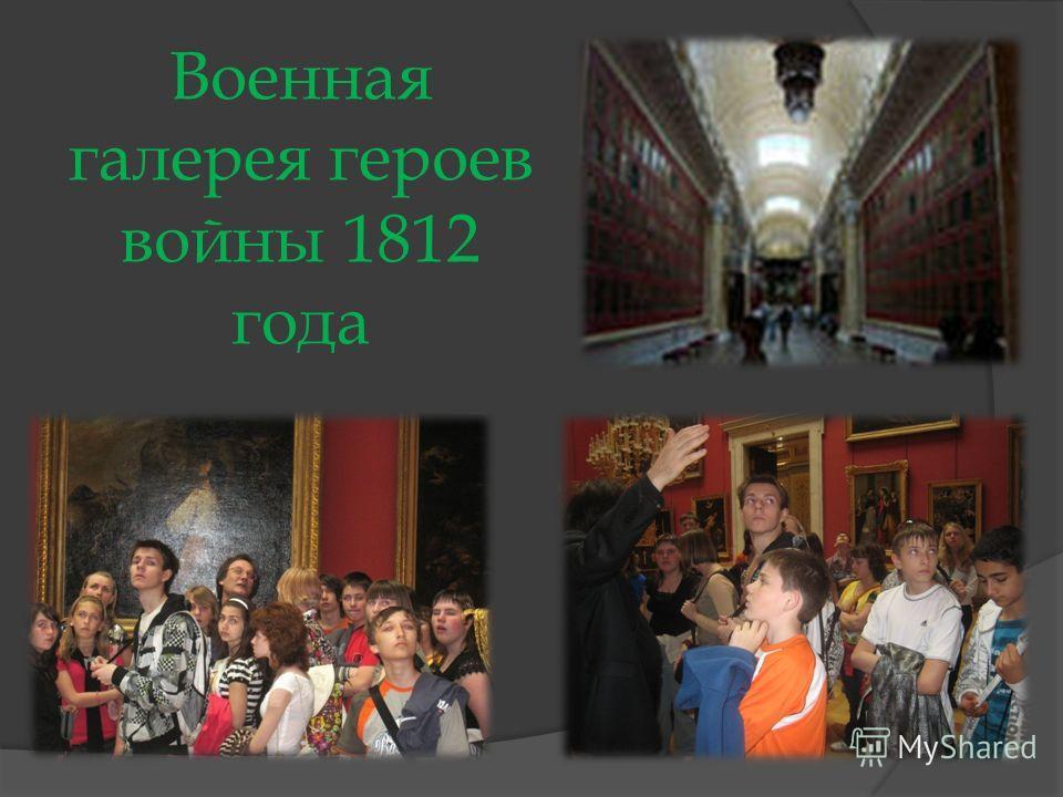 Военная галерея героев войны 1812 года