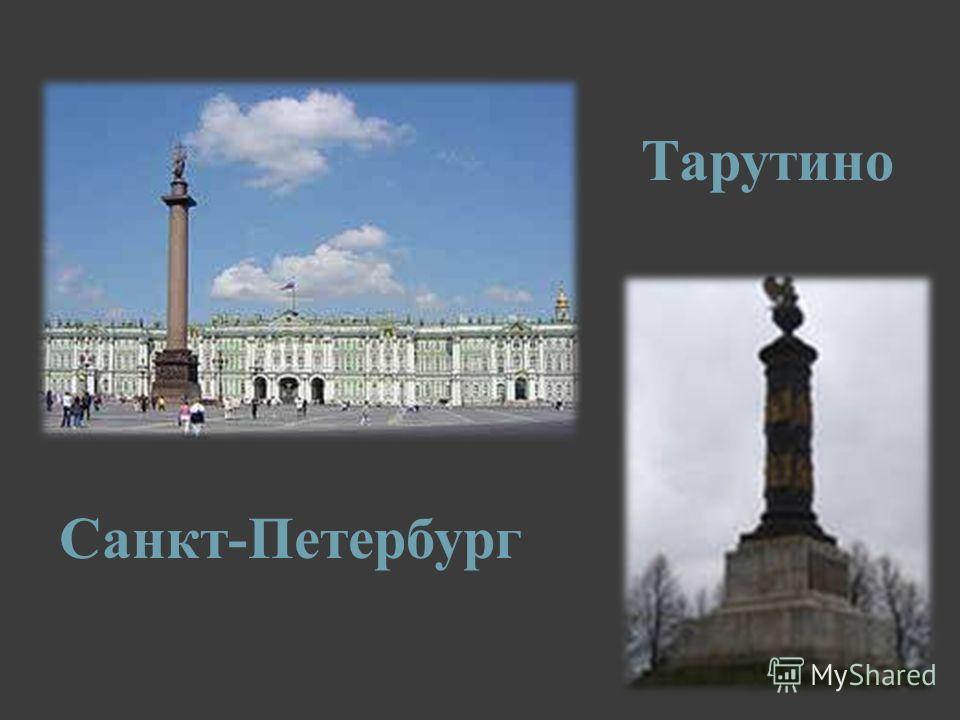 Санкт-Петербург Тарутино
