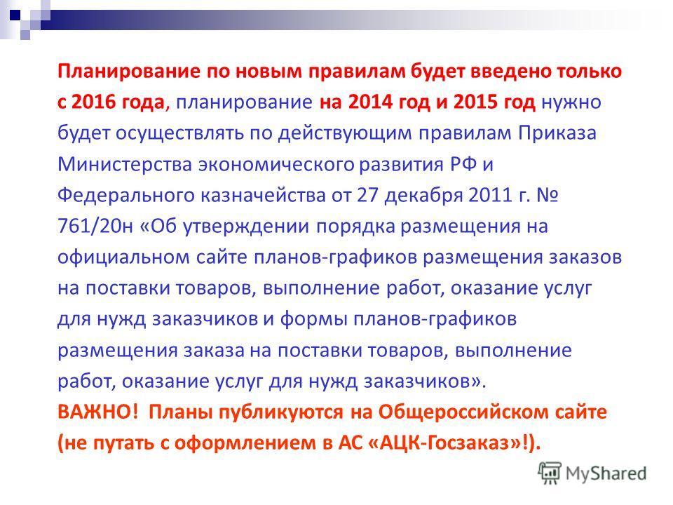 Планирование по новым правилам будет введено только с 2016 года, планирование на 2014 год и 2015 год нужно будет осуществлять по действующим правилам Приказа Министерства экономического развития РФ и Федерального казначейства от 27 декабря 2011 г. 76