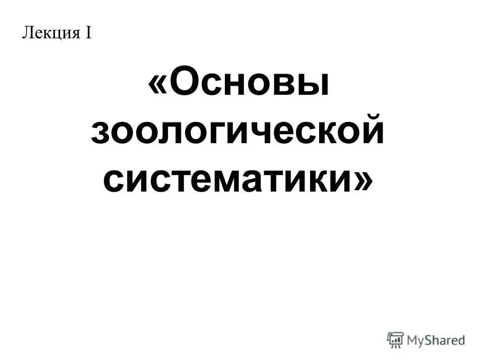 «Основы зоологической систематики» Лекция I