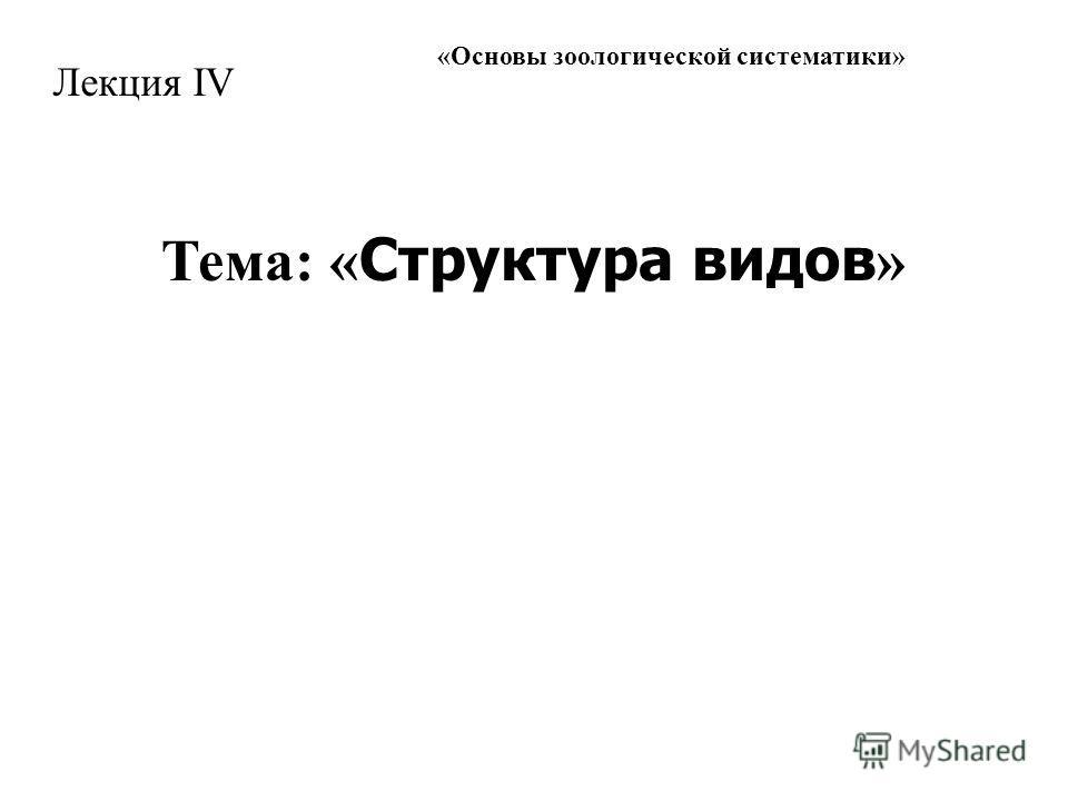 « Основы зоологической систематики » Лекция IV Тема: « Структура видов »