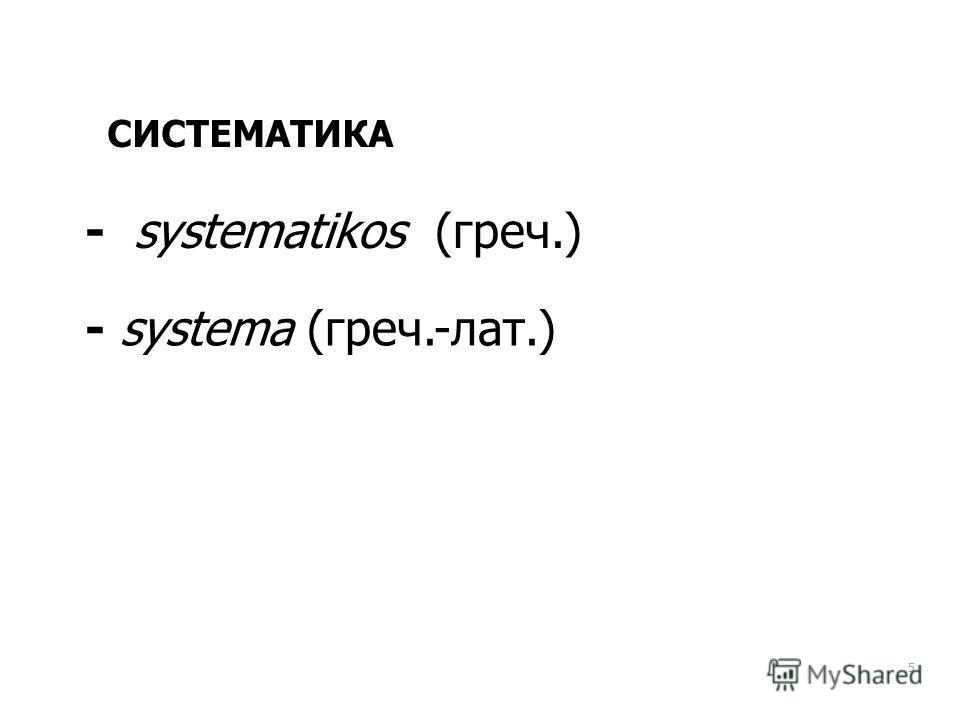 5 СИСТЕМАТИКА - systematikos (греч.) - systema (греч.-лат.)