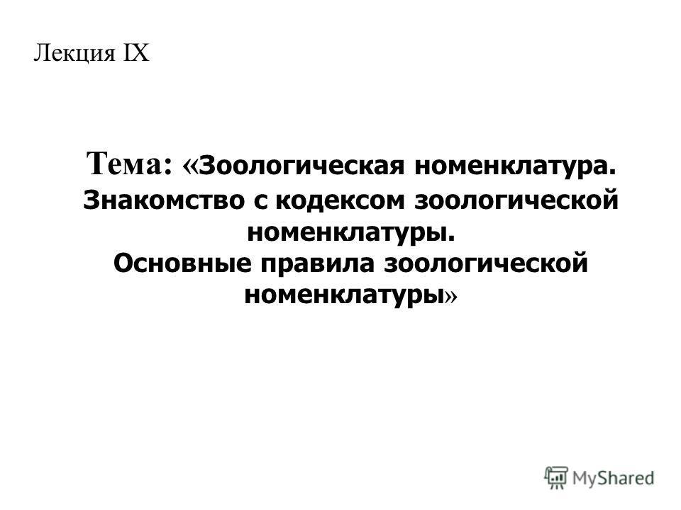 Лекция IX Тема: « Зоологическая номенклатура. Знакомство с кодексом зоологической номенклатуры. Основные правила зоологической номенклатуры »