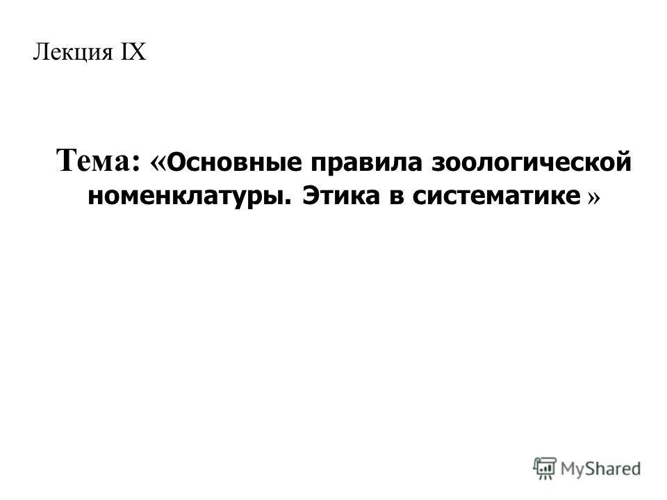 Лекция IX Тема: « Основные правила зоологической номенклатуры. Этика в систематике »