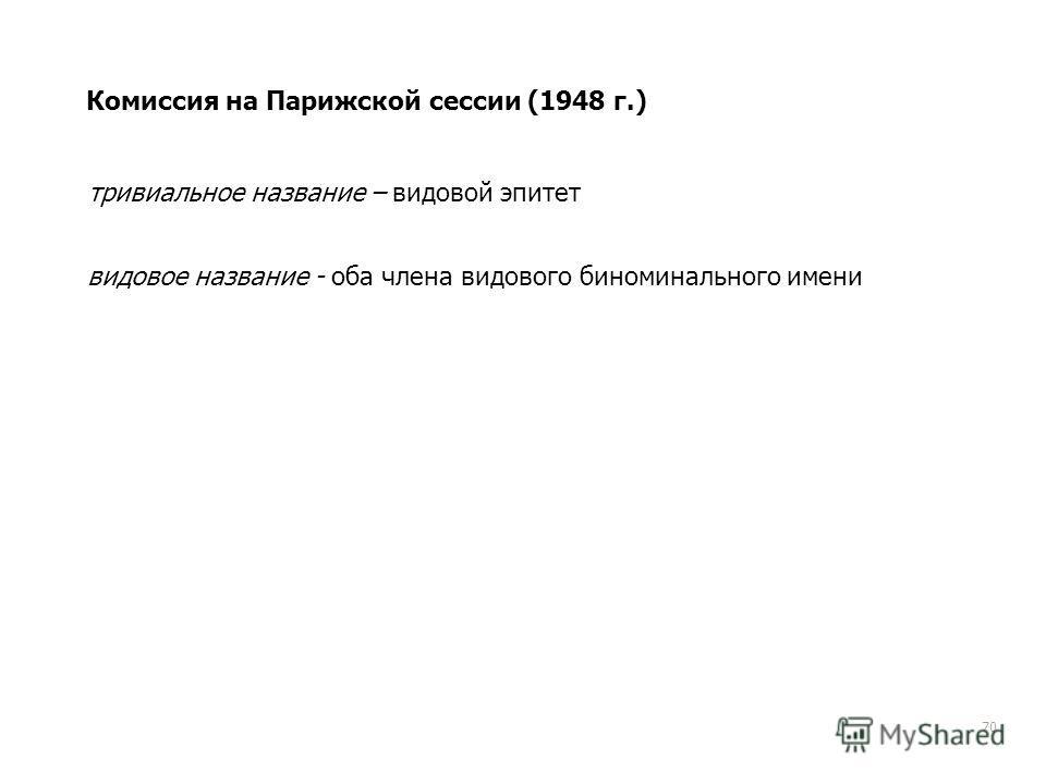 70 видовое название - оба члена видового биноминального имени Комиссия на Парижской сессии (1948 г.) тривиальное название – видовой эпитет