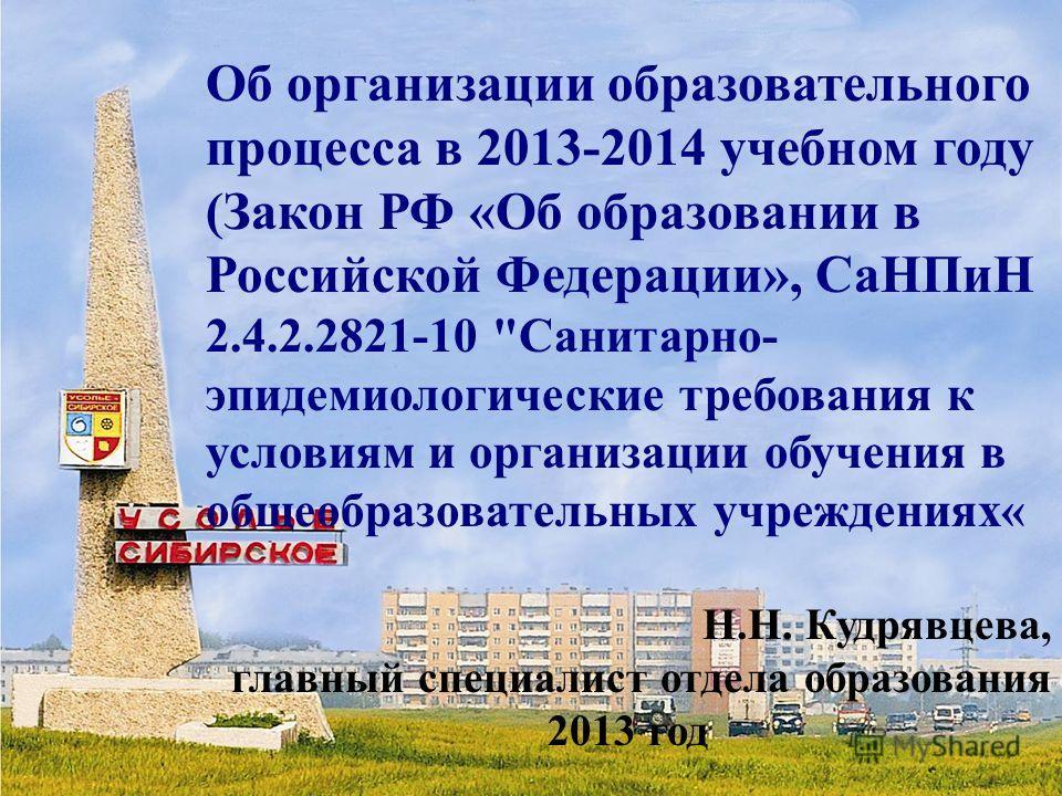 Об организации образовательного процесса в 2013-2014 учебном году (Закон РФ «Об образовании в Российской Федерации», СаНПиН 2.4.2.2821-10