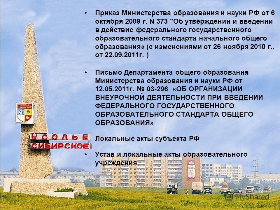 Приказ Министерства образования и науки РФ от 6 октября 2009 г. N 373