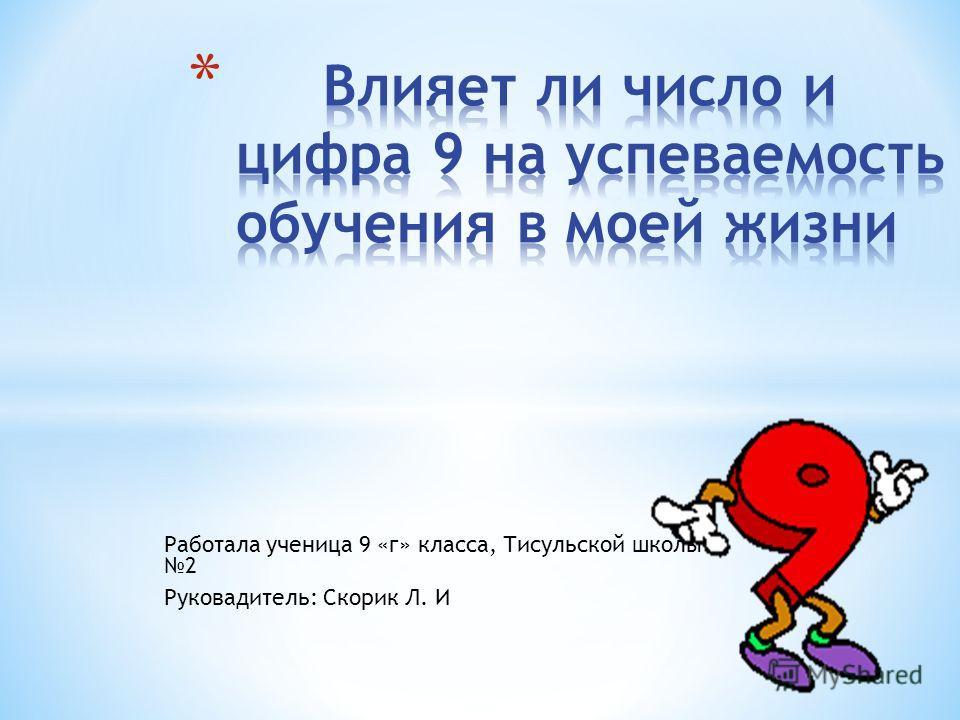 Работала ученица 9 «г» класса, Тисульской школы 2 Руковадитель: Скорик Л. И