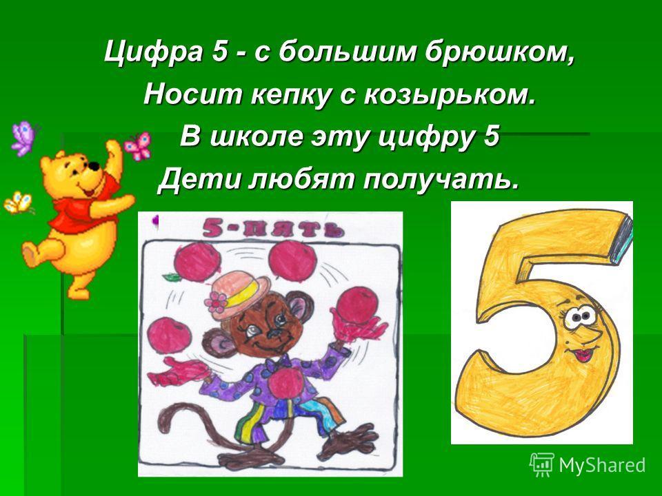 Цифра 5 - с большим брюшком, Носит кепку с козырьком. В школе эту цифру 5 Дети любят получать.