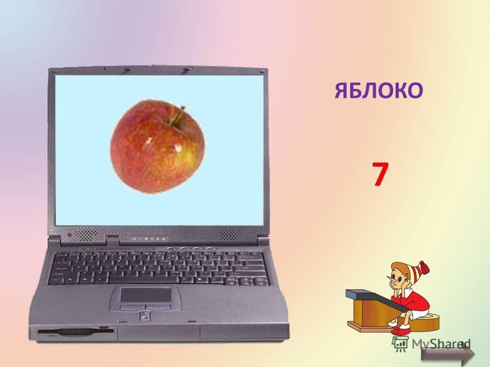 ЯБЛОКО 7