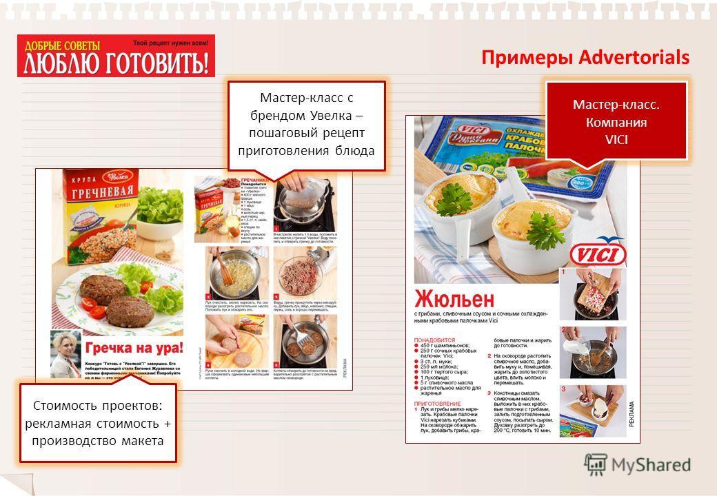 Примеры Advertorials Мастер-класс с брендом Увелка – пошаговый рецепт приготовления блюда Мастер-класс. Компания VICI Стоимость проектов: рекламная стоимость + производство макета