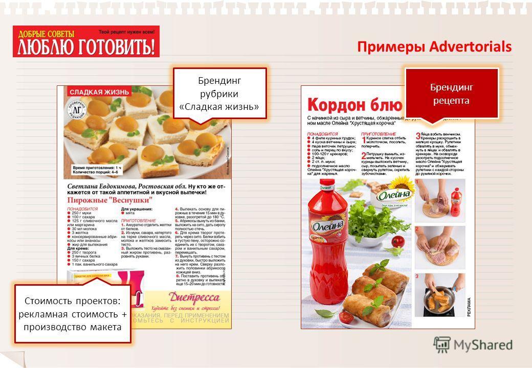 Примеры Advertorials Брендинг рубрики «Сладкая жизнь» Брендинг рецепта Стоимость проектов: рекламная стоимость + производство макета