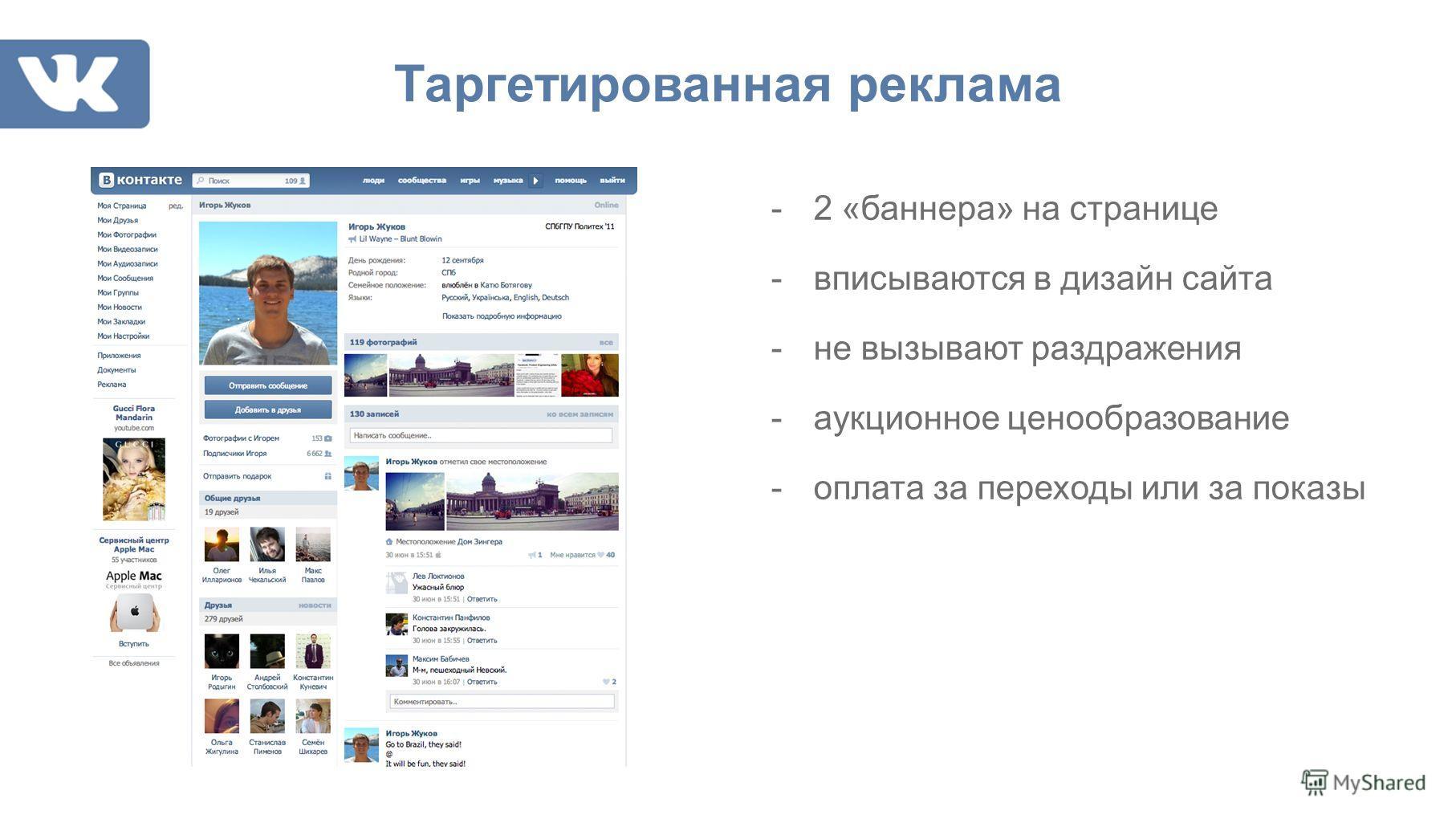 2 «баннера» на странице вписываются в дизайн сайта не вызывают раздражения аукционное ценообразование оплата за переходы или за показы Таргетированная реклама